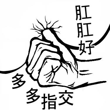 指交手法图片