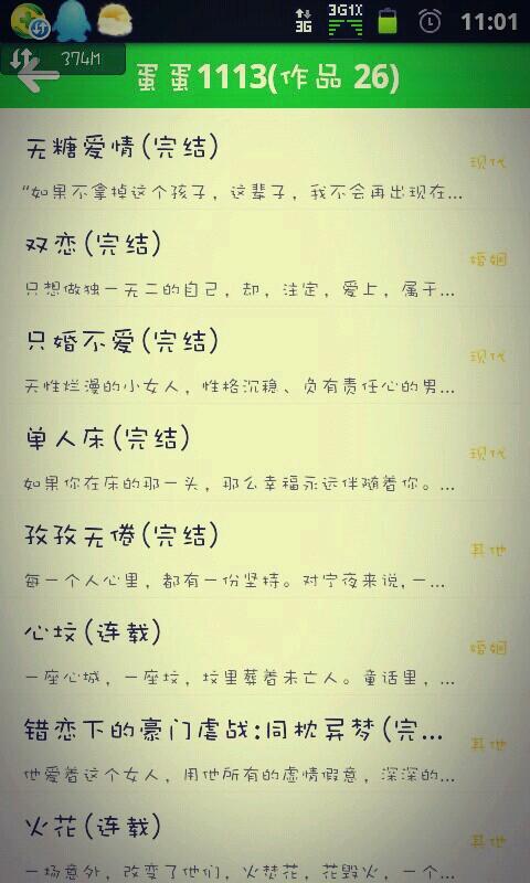 exo牛鹿虐心文小说