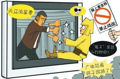 国家新闻出版广电总局或将在近期内出台规定进行整治.