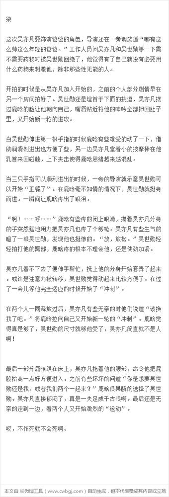 exo勋鹿小说现实背景