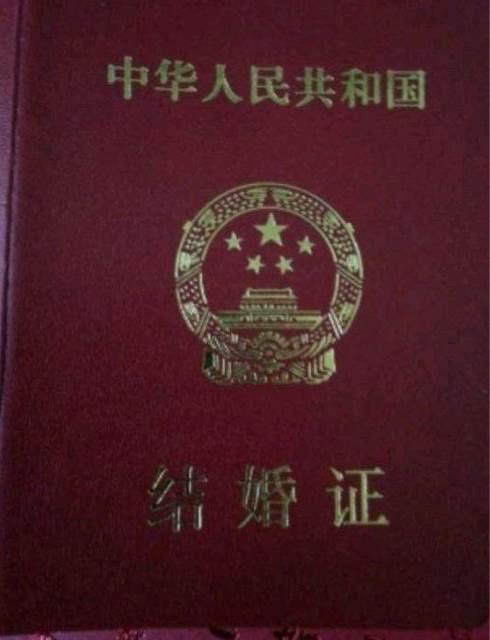 结婚证照片