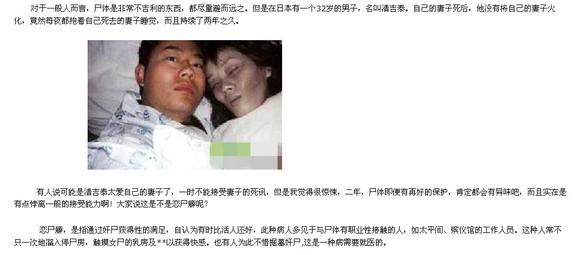 男子与女尸同睡两年