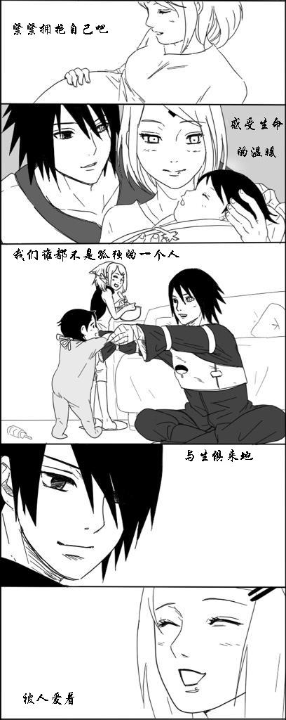 佐樱甜蜜漫画集