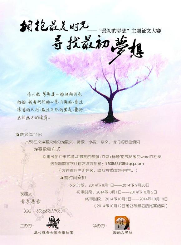 柚子文学网原创小说网
