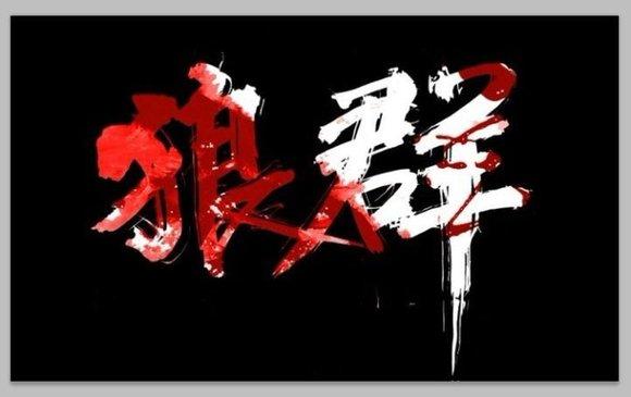 中国十大禁止小说