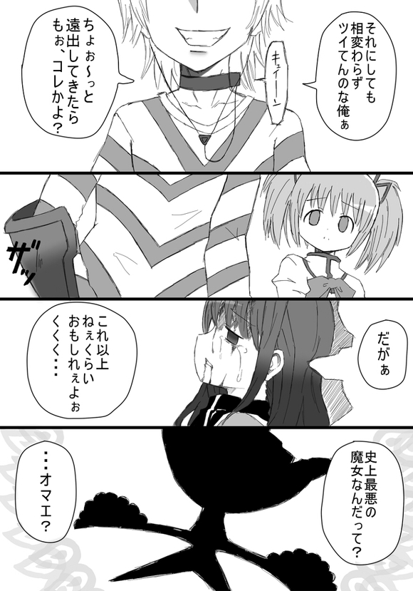 p站魔禁x小圆同人漫完整版(?