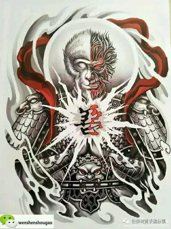求大圣或善恶一念满背纹身手稿图片