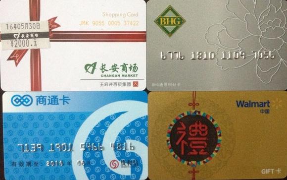北京商通卡能在什么地方用