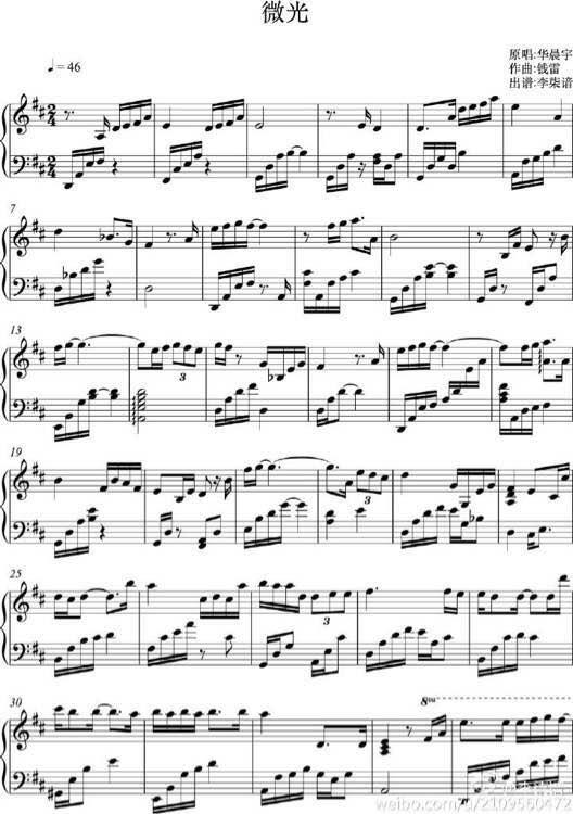 【华晨宇0207生日快乐】求《微光》的钢琴伴奏谱图片