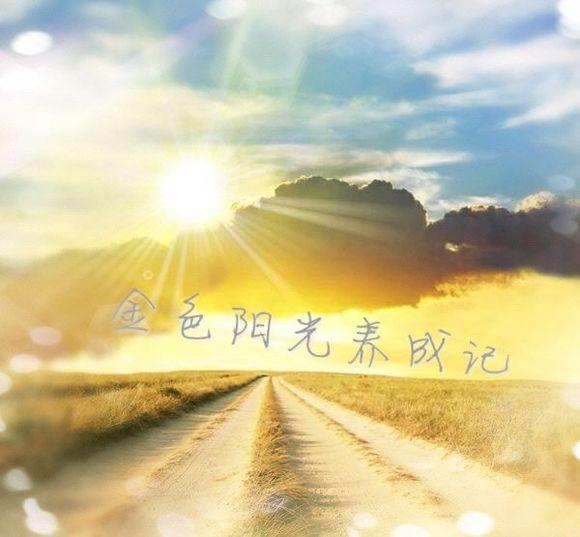 财智6庍b%X�p_例如:金色阳光养成记