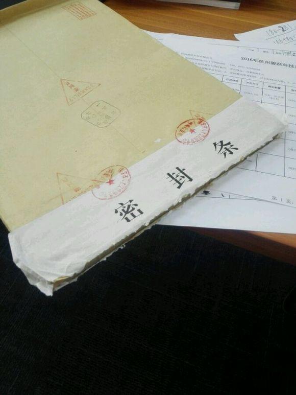 档案袋封条破了.图片