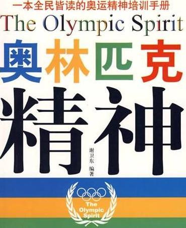 运问题,1《奥林匹克宪章》提倡奥林匹克精神是什么? 2