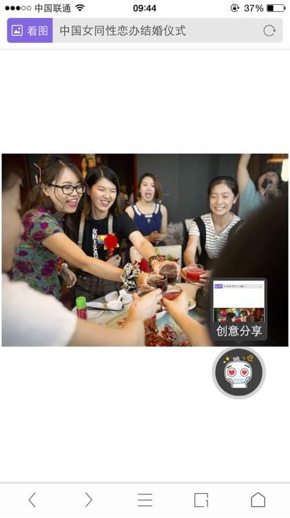 中国女同性恋网站介绍_中国一对女同性恋结婚,你们怎么看?