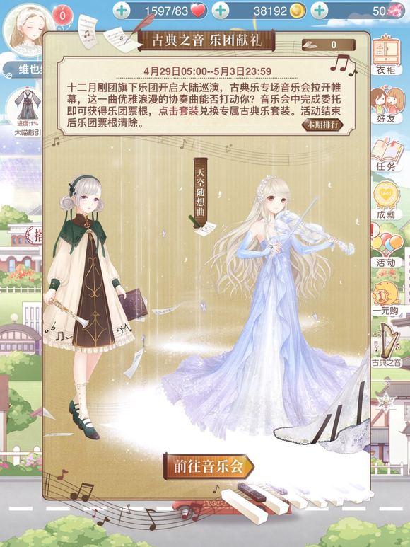 miracle nikki ☆【讨论】论小提琴套_奇迹暖暖吧图片