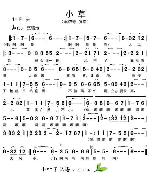 卓依婷所唱歌曲的简谱收集