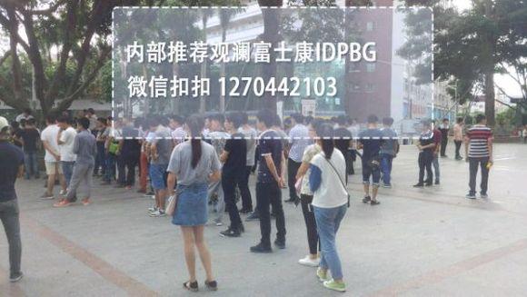 龙华富士康建议公众内部编号:!深圳龙华富士康现在,有没有内部推荐?
