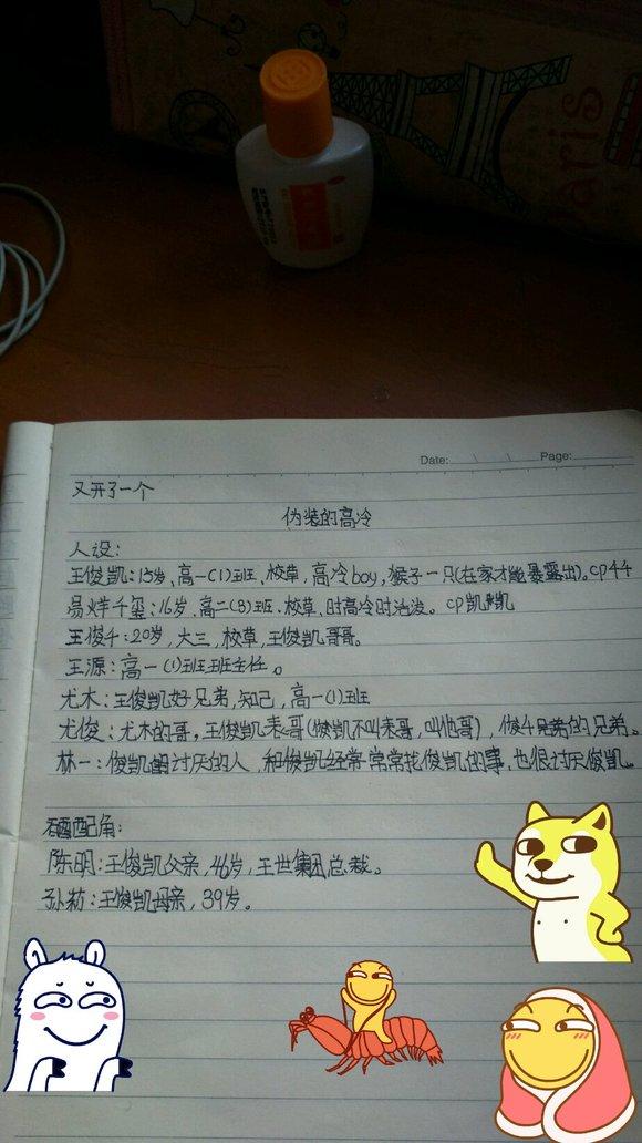 【溪苑同人】【原创】伪装的高冷boy(主凯,校园,cp千凯)