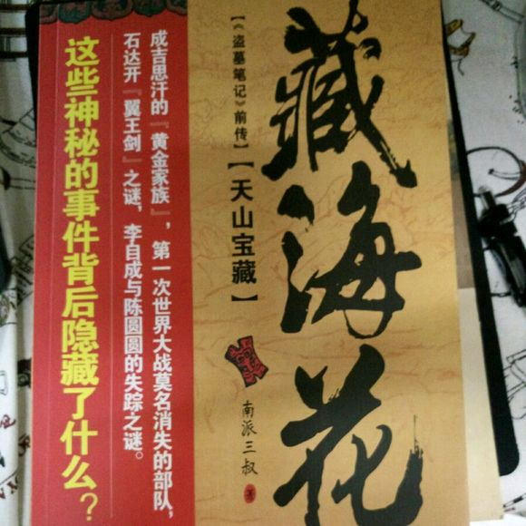 藏海花2下载