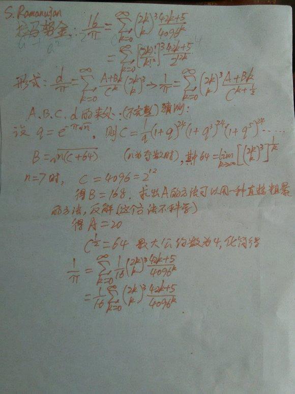 超级天才拉马努金的一个圆周率计算公式