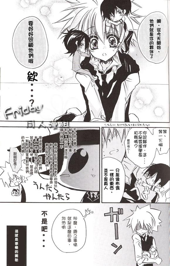 【狐狸漫画】武若丸家教漫,186927《旦那様おやつのお