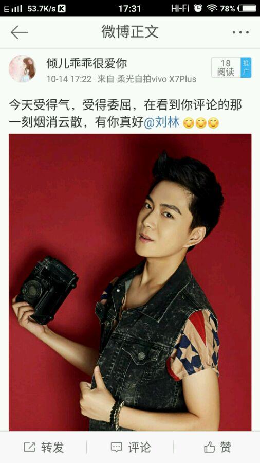他是刘林,一枚新人演员图片