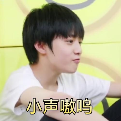 回复:【刘耀文】表情包看到好多表情包于是我也弄几个图片