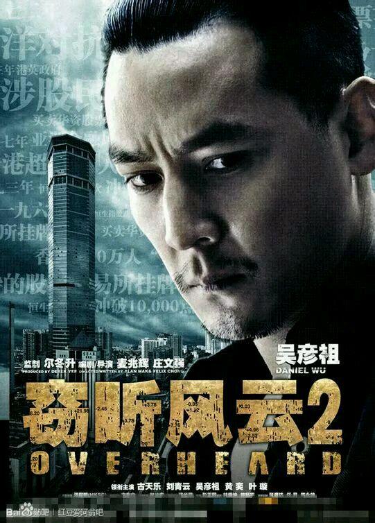 窃听风云2最终票房_top36 窃听风云2 overheard 2 (2011) 导演:麦兆辉 主演