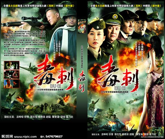 2011上映的谍战剧《毒刺》,温峥嵘扮演女主角丁芷寒
