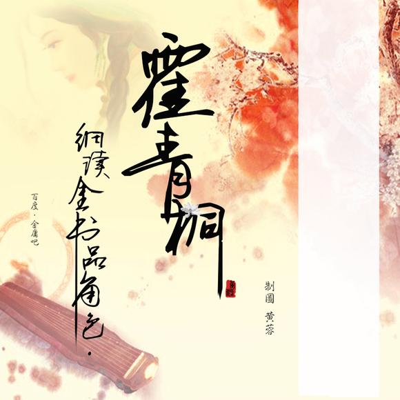 【转贴】 细读金书品角色·霍青桐篇