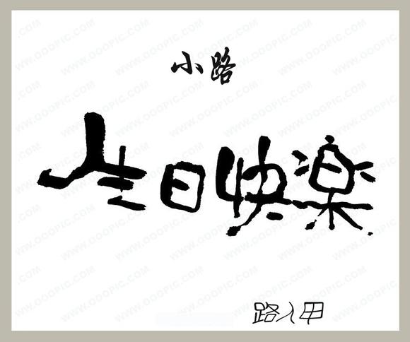悄悄爱上你�z*_『悄悄爱上你』小路—生日快乐—要开心 !