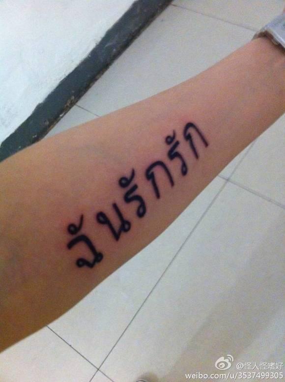 阿拉伯文字纹身翻译器分享展示图片