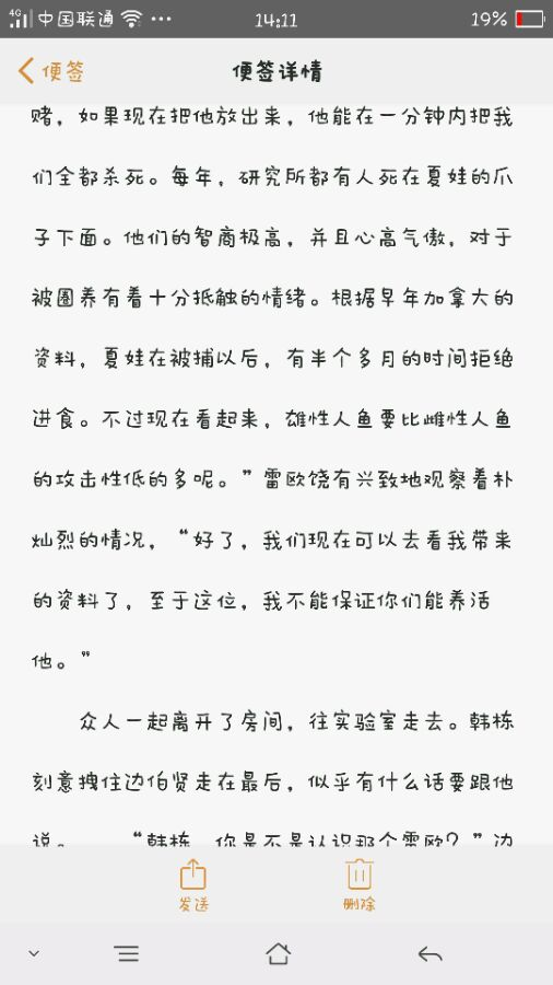 exo¤『170727┃转载』人鱼法则 【人鱼攻 灿白】