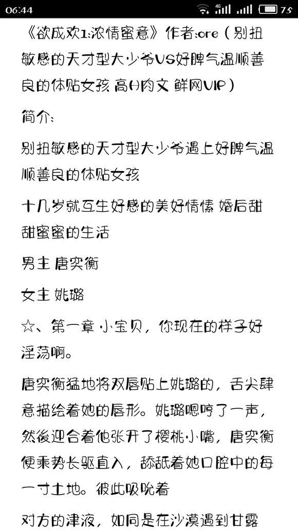 《欲成欢》六部#推文完结