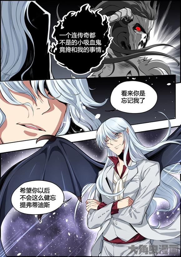 【连载】奥术神座-第170话