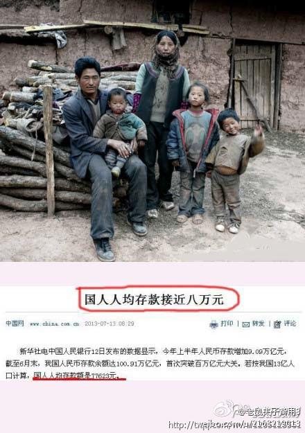 瞧这一家子:住房象狗洞,衣服象乞丐,却有存款40万