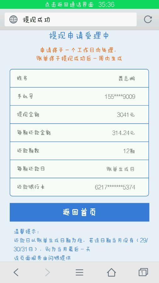 刚注册的然后绑定各种账号以后就申请提现了_58消费贷