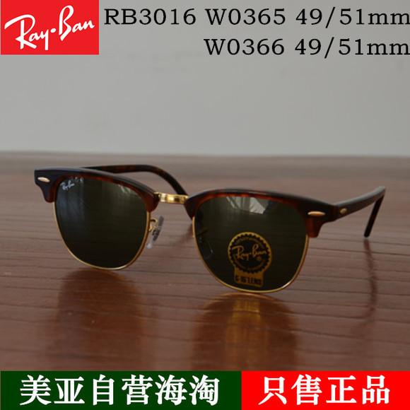 rb4175  51mm,rb2176