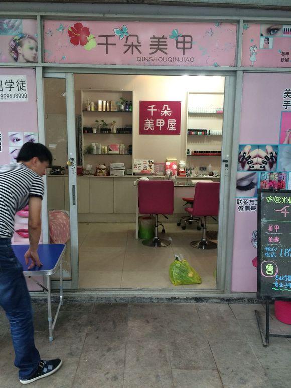 10平米的美甲店怎么装修能够最大限度的利用空间?