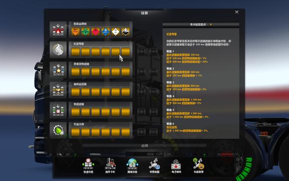 欧洲卡车模拟2存档修改