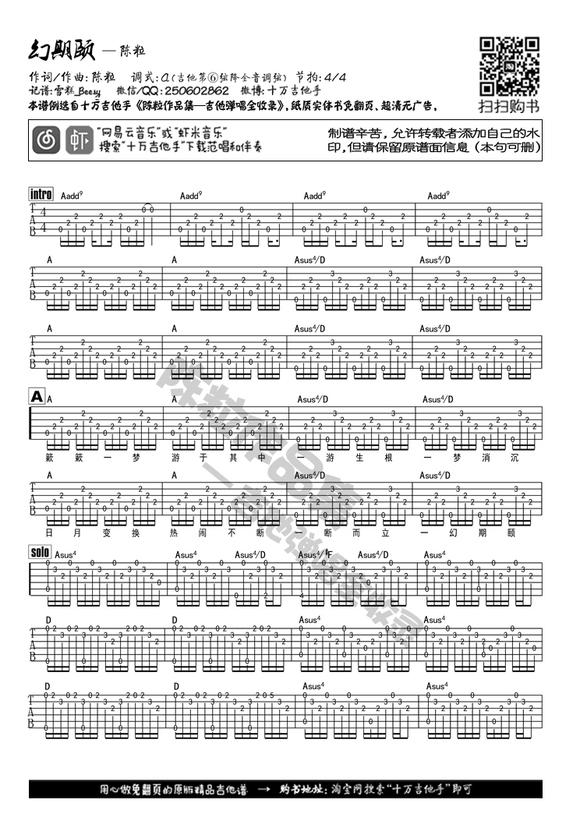 三首歌曲吉他谱连发!图片