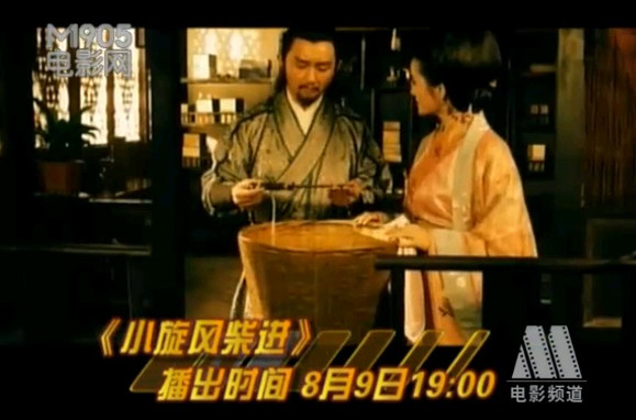 xuanfengyingshi_电影《小旋风柴进》播放地址