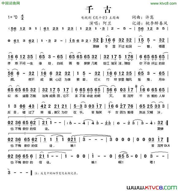 求花千骨主题曲《千古》的古筝谱图片