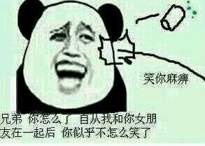 熊猫人搞笑表情 qq动态骂人搞笑表情 qq动态骂人搞笑表情