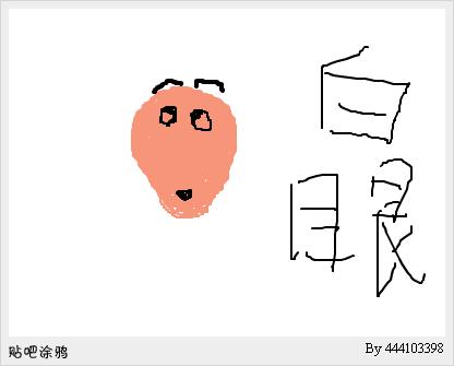 画一个qq表情的呲牙表情图片图片