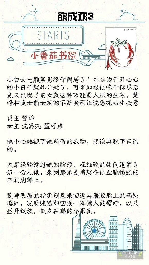 甜rou合集小系列【欲成欢】最新整理的小系列pop