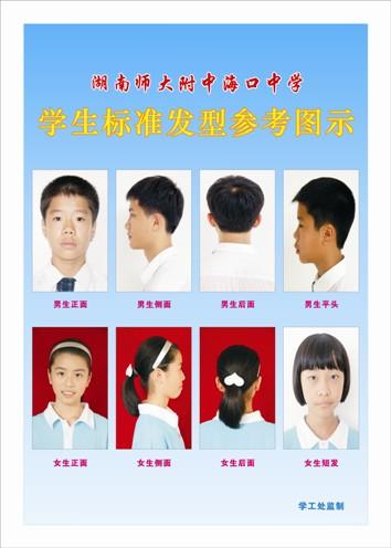 石家庄二中学生发型标准像(男)