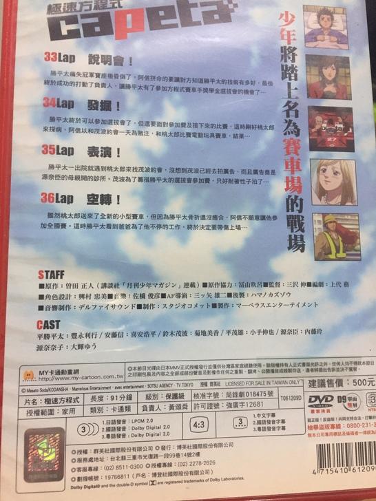 出自藏dvd,极速方程式,台版全套,博英社正版发行