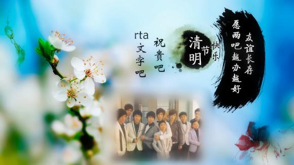 ≮小吵小闹小情绪°≯ 【外交】rta文字吧送来清明节祝福