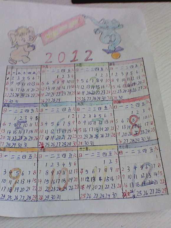 自制年历【小学生手抄报吧】_百度贴吧图片