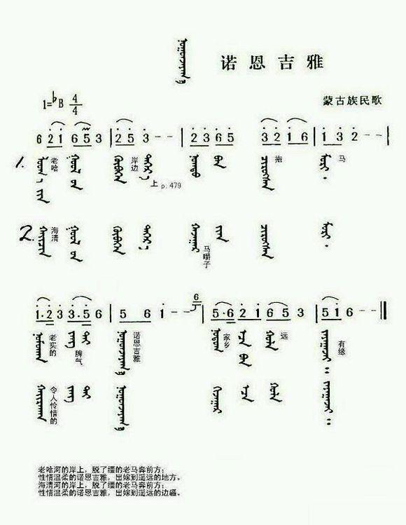 【马头琴谱】马头琴各类曲谱集中大楼图片